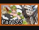 【実況】 サガフロンティア2 を初見プレイ #33