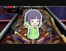 【VOICEROID実況】3DピンボールをするPart3【京町セイカ&東北きりたん】