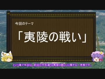 【ゆっくり解説】夷陵の戦いに関する一考察(星霜編)