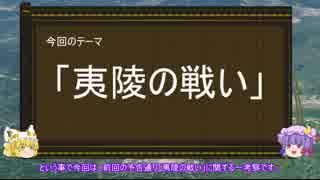 【ゆっくり解説】夷陵の戦いに関する一考