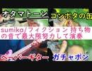 【全部俺】の持ち物の音で最大限努力して「sumika/フィクション」演奏してみた【ヲ...