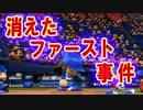 【ゆっくり実況】最弱投手でマイライフpart44【パワプロ2017】