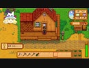 静かなるStardewValley物語07