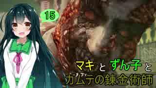 [DEADRISING2]マキずんとガムテの錬金術師