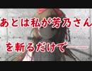 カミキリユウキ(後編)