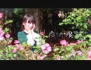 【 3周年 】恋の魔法 踊ってみた【 居眠り