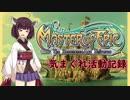 【MoE】Master of Epic 気まぐれ活動記録 Part.1
