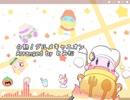 【星のカービィ】白熱!グルメキャニオン【サンドキャニオン:アレンジ】