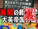 #232裏 岡田斗司夫ゼミ(4.52)
