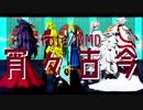 【Fate/MMD】宵々古今【ソロモン組】