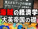 #232 岡田斗司夫ゼミ『海賊の経済学』プラス、大英帝国の繁栄の礎は、海賊が築いたものだった!(4.43)