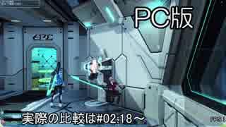 【PSO2】攻撃速度比較【検証】
