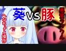 なんちゃって葵ちゃんのスターフォックス零part3【Live2D+FaceRig】