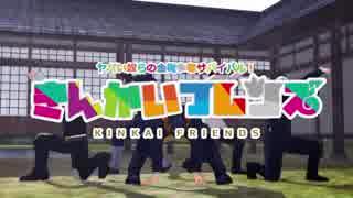 【金カムMMD】きんかいフレンズ / ヒビカセ / 他