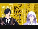 【MMD刀剣乱舞】マトリョシカ【燭台切光忠と鶴丸国永】