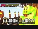 【日刊Minecraft】真・最強の匠は誰か!?絶望的センス4人衆がMinecraftをカオス実況第八十五話!