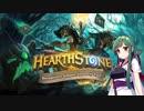 【Hearthstone】初心者ずん子の闘技場【VO