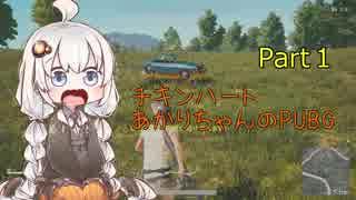 チキンハートあかりちゃんのPUBG [Part1]