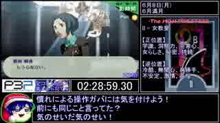 II -【PSP】P3P RTA 全コミュMAX真エンド