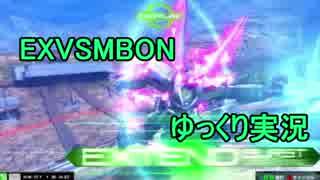 [EXVSMBON] イキりオタクのゆっくり実況 P