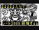 【第1回】?????入りでレート2000目指す!!【1621~】