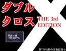 【TRPG動画】御使いの降臨 閑話休題2【DX3】