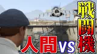 【GTA5】超高速戦闘機と戦ってみた!【複