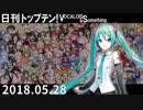 日刊トップテン!VOCALOID&something【日刊ぼかさん2018.05.28】
