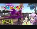 【ゆっくり&ボイロ実況】ぼうえいぐらし!【地球防衛軍5】...