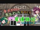 【東北きりたん】きりたん&ずん子と行く!春の尾道旅行 その4「朝の商店街~階段...
