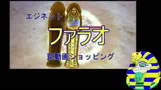【MoE】エジネットファラオの罠動画ショッピング#1㏌ダイアロス