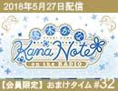 【会員限定動画|おまけタイム #32】 優木かな KANANOTE on the radio(アーカイブ)