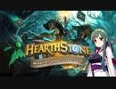 【Hearthstone】初心者ずん子の闘技場 2回