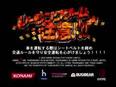 【レーシングゲーム「注意!!!!」】◆30代