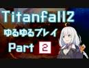 【Titanfall2】タイタンフォール2ゆるゆるプレイ #02【紲星あかり実況】