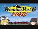 【ゆっくり実況】ウィニングポスト8 2018 #1 ~1億7300万の馬~