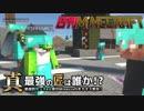 【日刊Minecraft】真・最強の匠は誰か!?絶望的センス4人衆がMinecraftをカオス実況第八十六話!