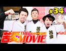 苦愛THE MOVIE#34