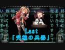【地球防衛軍3】すかすか防衛軍Last【VOICEROID実況】
