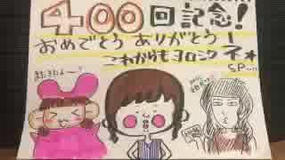 井口裕香のむ~~~ん⊂( ^ω^)⊃ 第400