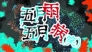 【初音ミク】 五月雨五月病(笑) 【オリ