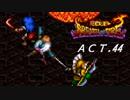 【ほぼ初見】ブレスオブファイアの世界を見に行く【ACT.44】 thumbnail