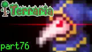 【Terraria】ハードコアでterraria最強完