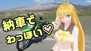 【KLX125】弦巻マキのバイク女子始めまし