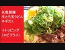 丸亀製麺「牛とろ玉うどん ネギだく」+トッピング(エビフライ)