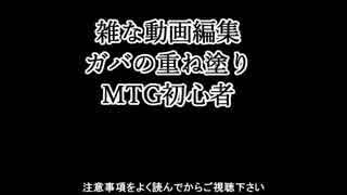 【MTG】Pauperをスリヴァーで生き延びたい【MO】