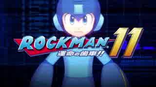 【PS4/NintendoSwitch】新作『ロックマン11 運命の歯車!!』10/4発売決定プロモーション映像