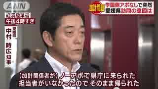 """加計学園が""""アポなし"""" 説明したいと愛媛県を訪問"""