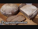 【パン作り】天然酵母で作るライ麦100%パン