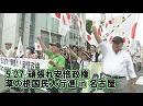 【草莽崛起】5.27 頑張れ!安倍政権~草の根国民大行進 in 名古屋[桜H30/5/30]